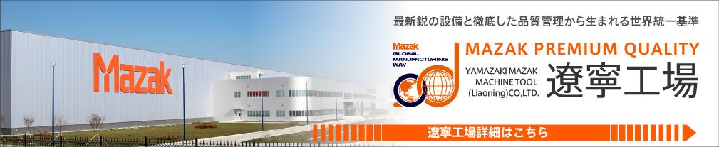 遼寧工場WEBサイト
