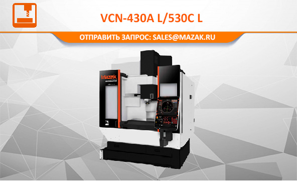 Вертикальный станок с ЧПУ VCN-430A L
