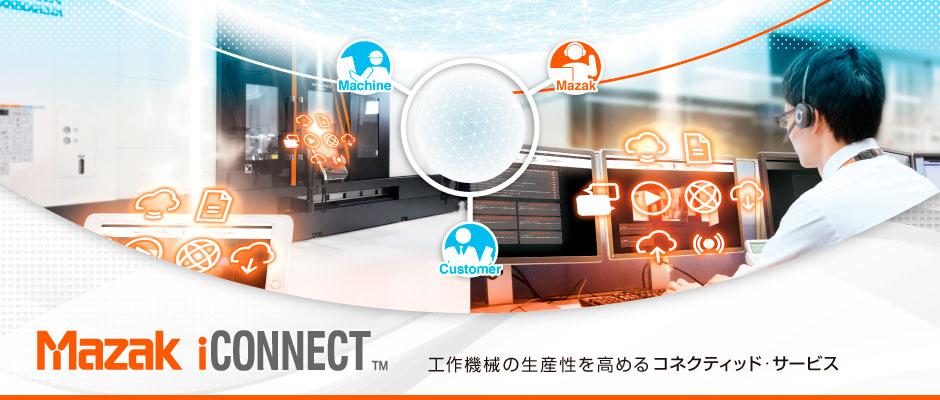 ecea559ee7675 MAZAK iCONNECTTMは、お客様とマザックマシンを最新の技術でつなぎ、お客様の生産性を高めます。  更に、トレーニング・メンテナンスなどのソリューションの提供など、 ...