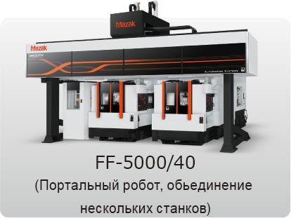 Станок c ЧПУ ff-5000/40