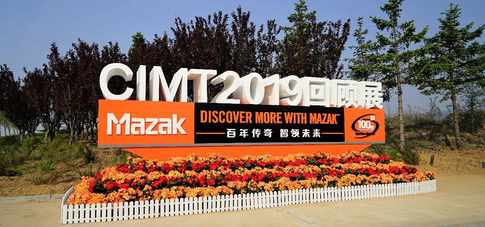 """马扎克""""CIMT2019回顾展""""在魅力滨城大连盛大开幕"""