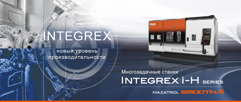 Новая серия станков с чпу INTEGREX i-H