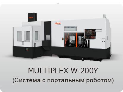 Станок с ЧПУ MULTIPLEX W-200Y