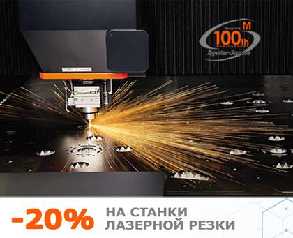 Скидка на лазерные станки Mazak