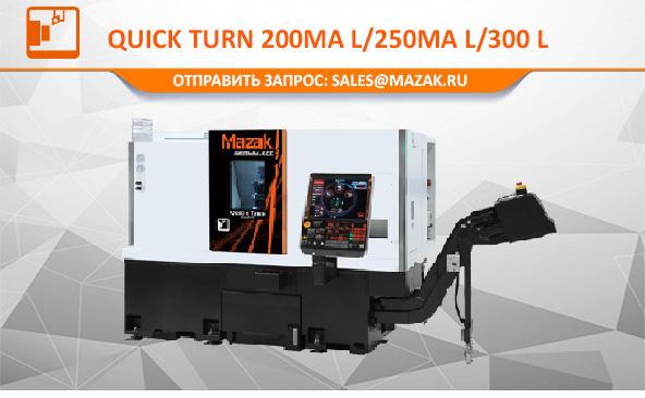 Токарный станок с ЧПУ QUICK TURN 200MAL