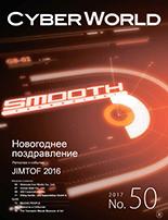 CyberWorld 50 Скачать